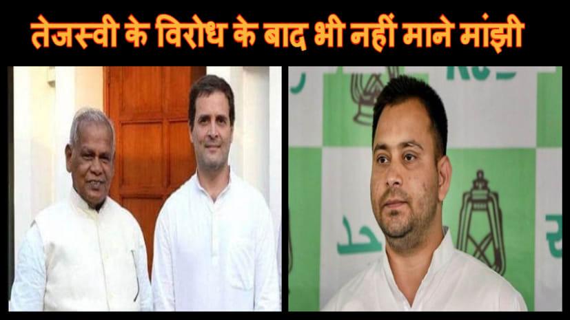 तेजस्वी यादव के विरोध को दरकिनार कर जीतन राम मांझी सुपौल में करेंगे जनसभा, आज राहुल गांधी के साथ करेंगे मंच साझा