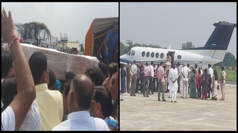 जगन्नाथ मिश्रा का पार्थिव शरीर पहुंचा पटना, एयरपोर्ट पर नम आंखों से विभिन्न दलों के नेताओं ने दी श्रद्धांजलि