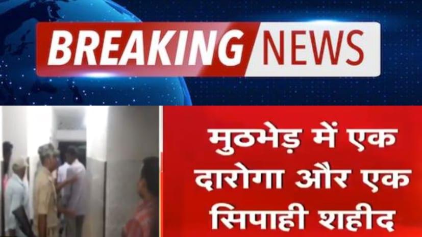 बड़ी खबर...छपरा में  पुलिस-अपराधी के बीच मुठभेड..दरोगा समेत 2 जवान शहीद