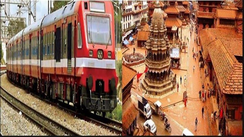 पटना से काठमांडू के बीच चलेगी सीधी ट्रेन, जाने कब से  होगी शुरुआत