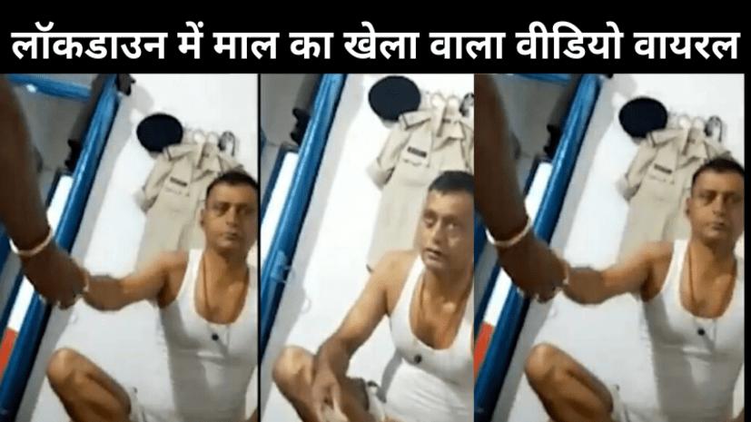 लॉकडाउन में रिश्वत की चांदी कांट रहे बिहार पुलिस का वीडियो वायरल, जमीन नापी के लिए 5 हजार में हो रहा वर्दी का सौदा