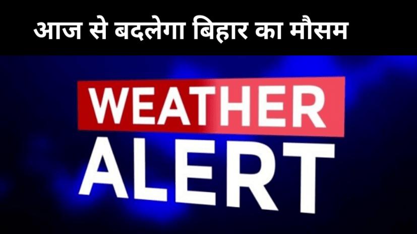 मौसम विभाग का अलर्ट, आज से बदलेगा बिहार का मौसम, अम्फान तूफान की वजह से तेज हवा और छायेंगे बादल