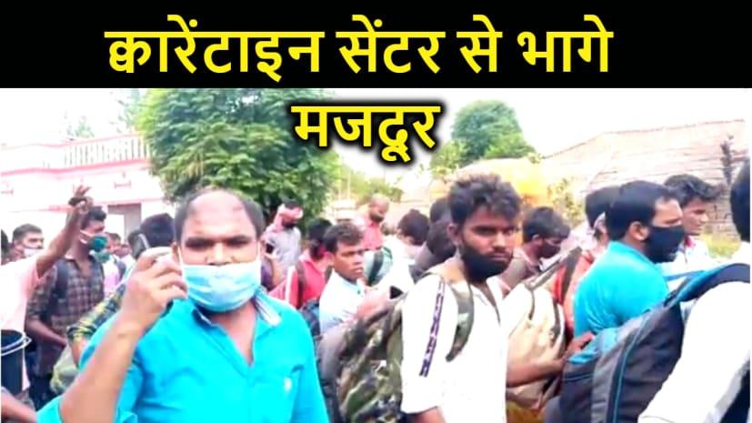 मोतिहारी में क्वारेंटाइन सेंटर से भागे 150 मजदूर, कुव्यवस्था का लगाया आरोप