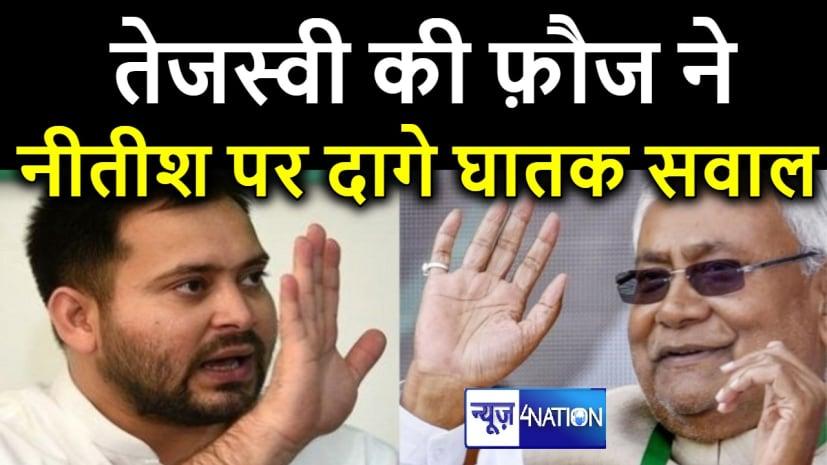 CM नीतीश के खिलाफ तेजस्वी के 4 दलित चेहरों ने खोला मोर्चा, आंकड़ों के जरिए सरकार की उड़ाई धज्जियां