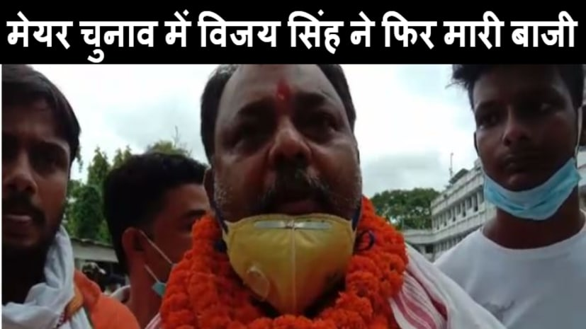 कटिहार महापौर और उपमहापौर का चुनाव संपन्न, विजय सिंह ने तीसरी बार मारी बाजी