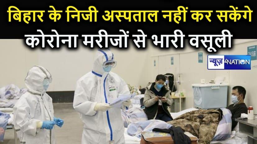 बिहार सरकार ने निजी अस्पताल की फीस किया निर्धारित,कोरोना मरीजों से भारी वसूली के बाद स्वास्थ्य विभाग ने लिया निर्णय,देखें लिस्ट...