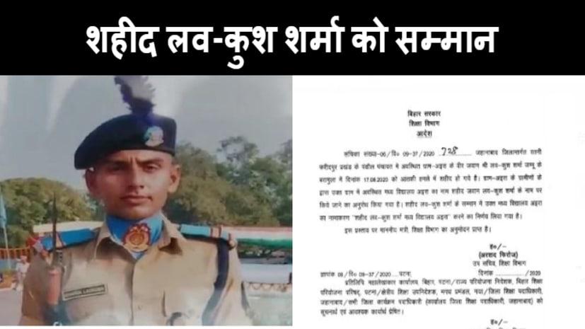 जम्मू-कश्मीर में शहीद CRPF जवान लवकुश शर्मा के नाम पर होगा उनके गॉव का स्कूल, शिक्षा विभाग ने जारी किया आदेश