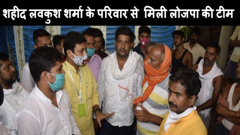 लोजपा की पांच सदस्यीय टीम पहुंची जहानाबाद के अईरा गांव, शहीद लवकुश शर्मा के परिजनों को सौंपा 1 लाख की सहायता राशि