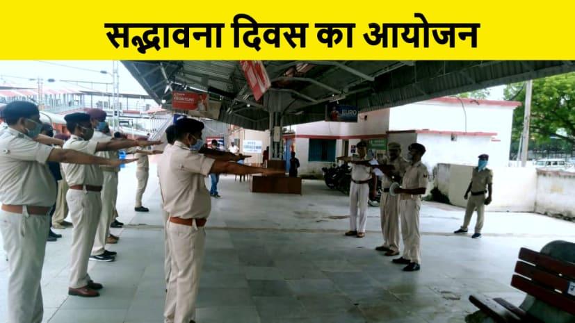 रेल पुलिस और एसएसबी की ओर से मनाया गया सद्भावना दिवस, जवानों को दिलाई गई शपथ