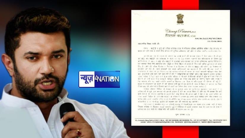 NEET और JEE Main परीक्षा स्थगित करने की मांग, चिराग पासवान ने शिक्षा मंत्री को लिखी चिट्ठी...