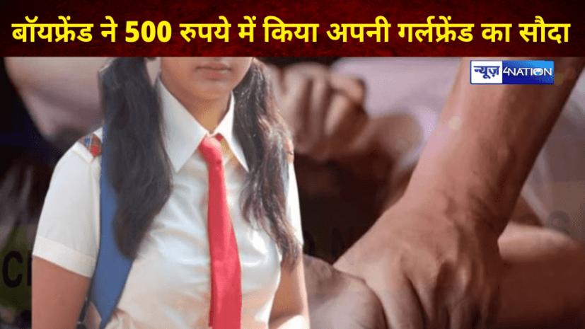बॉयफ्रेंड ने 500 रुपये में किया अपनी गर्लफ्रेंड की जिस्म का सौदा, पुलिस गेस्ट हाउस में गैंगरेप से हड़कंप
