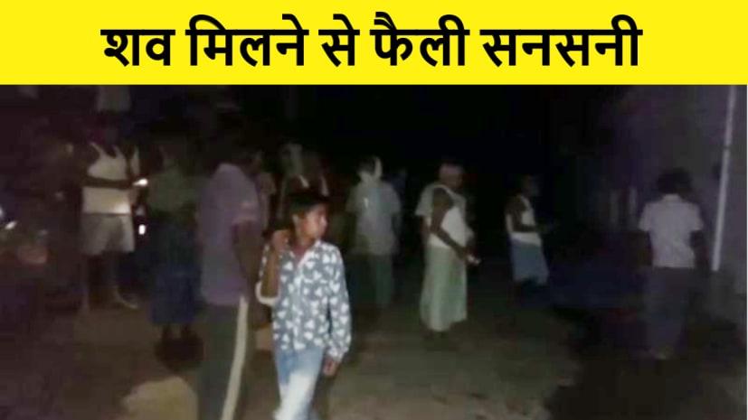 भागलपुर में कुएं में शव मिलने से फैली सनसनी, जांच में जुटी पुलिस