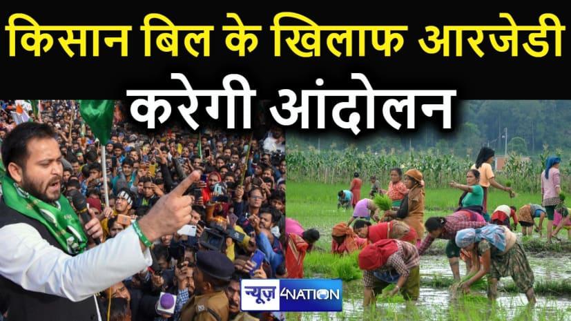 किसान बिल के खिलाफ तेजस्वी यादव करेंगे आंदोलन, 25 सितंबर को पूरे बिहार में होगी बिगुल की शुरूआत