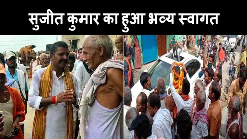 जदयू नेता सुजीत कुमार का चुनावी दौरा शुरु, कहा- मिल रहा जनता का अपार समर्थन