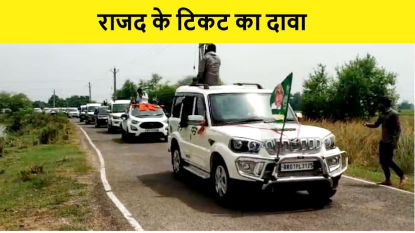 जहानाबाद से सोनू यादव ने राजद के टिकट पर ठोकी दावेदारी, कई इलाकों में चलाया जन संपर्क अभियान