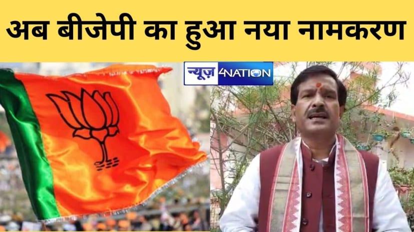 अब राजद ने बीजेपी का किया नया नामकरण,बिहार की जनता को बताया BJP का मतलब.....