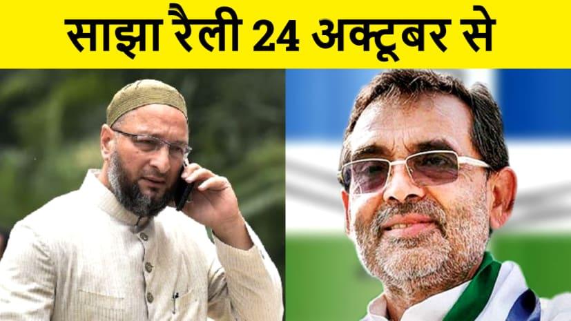 उपेंद्र कुशवाहा और असद्दुदीन ओवैसी की साझा चुनावी रैली 24 से, जानिए कहाँ कहाँ होगी सभा