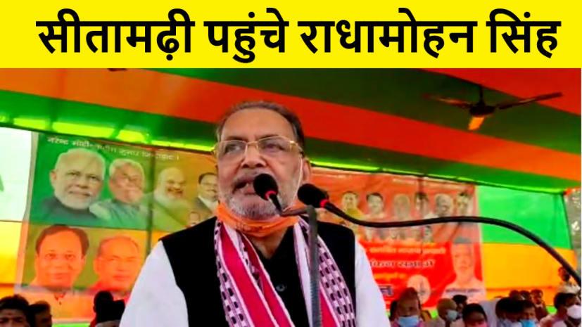 सीतामढ़ी पहुंचे केन्द्रीय मंत्री राधामोहन सिंह, कहा मोदी सरकार में देश बदल रहा है