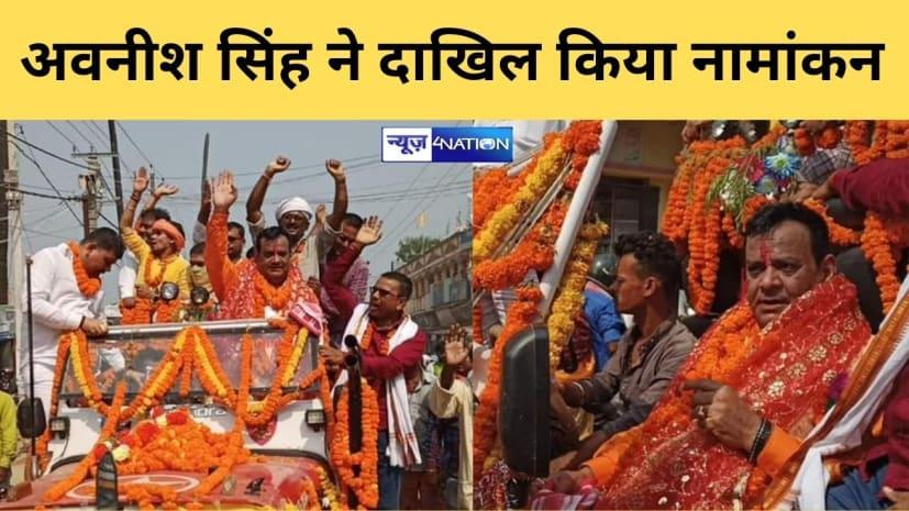पूर्व विधायक और कद्दावर नेता अवनीश कुमार सिंह ने दाखिल किया नामांकन,चिरैया विस से निर्दलीय मैदान में उतरे