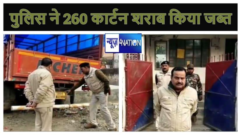 झारखंड से ट्रक में लेकर आ रहे थे शराब की खेप, पुलिस ने जब्त किए 260 कार्टन