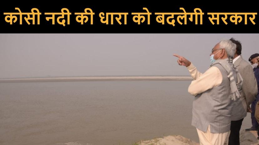 CM नीतीश का बड़ा ऐलान, अब कोसी नदी की धारा को बदलेगी बिहार सरकार
