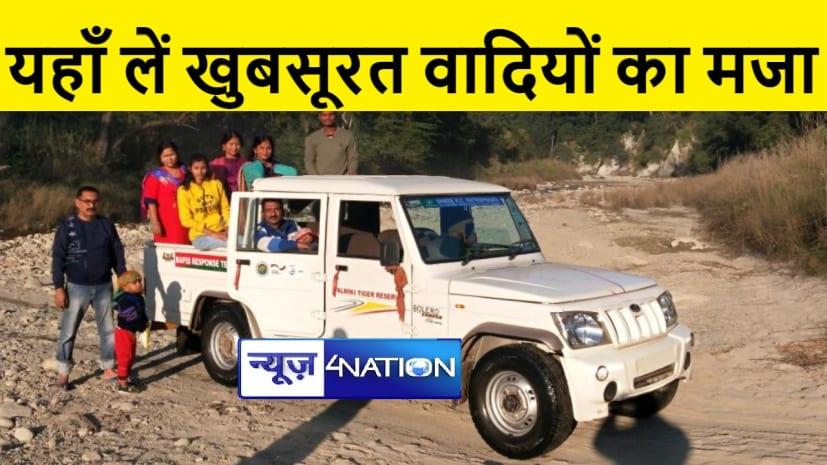 बिहार में खुबसूरत वादियों का लुत्फ़ उठाना चाहते हैं तो आईये वाल्मीकिनगर, जानिए क्या है खास