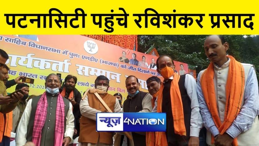 पटनासिटी पहुंचे केन्द्रीय मंत्री रविशंकर प्रसाद, कहा किसानों को मोहरा बनाकर देश को तोडना चाहती है विपक्षी पार्टियां