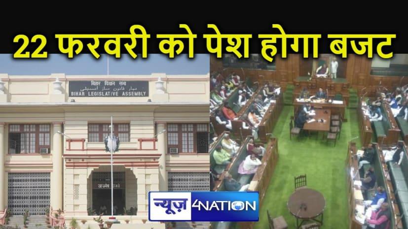 22 फरवरी को पेश होगा 17वें बिहार विधानसभा का बजट, एक माह का होगा सत्र