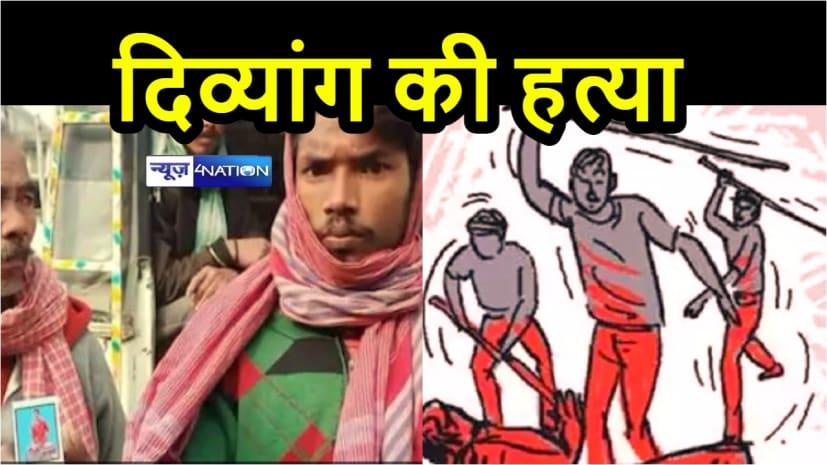 अपराधियों का तांडव: समस्तीपुर में दिव्यांग युवक को बदमाशों ने पीट-पीट कर मार डाला