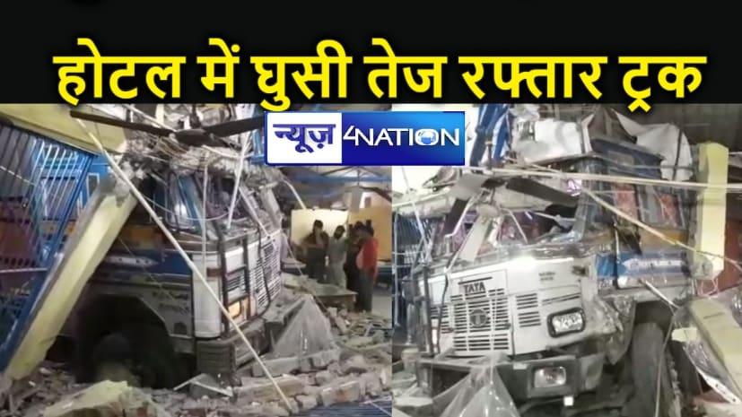 होटल की दीवार तोड़ अंदर घुसी तेज रफ्तार ट्रक, चालक की हुई दर्दनाक मौत, बाल बाल बचे कर्मी