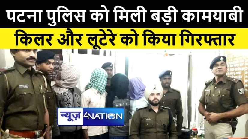 पटना में पुलिस कर रही थी रूटीन चेकअप, हाथ लग गए  शातिर लूटेरे और फरार किलर