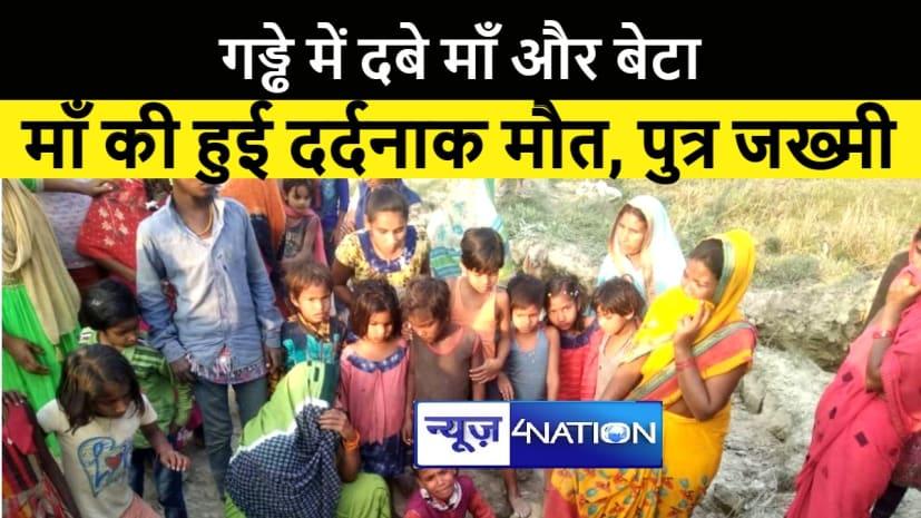 मोतिहारी : घर पुताई के लिए मिट्टी लाने गए माँ बेटे गड्ढे में दबे, माँ की मौत, पुत्र गंभीर रूप से जख्मी