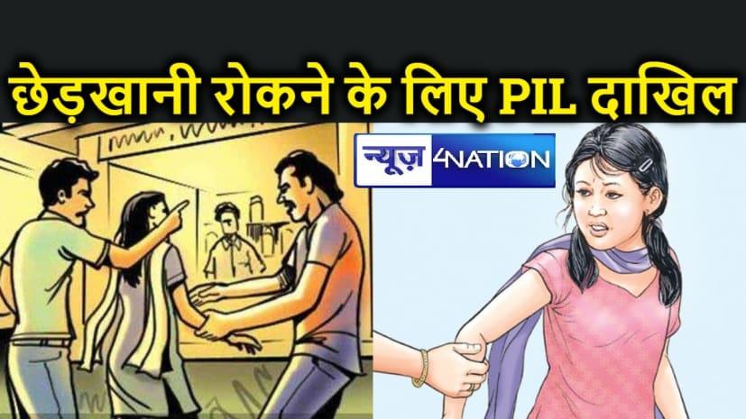 Bihar News : लड़कियों से छेड़खानी रोकने के लिए सुप्रीम कोर्ट के गाइडलाइन करना भूल गई सरकार, अब हाईकोर्ट में दायर की गई याचिका