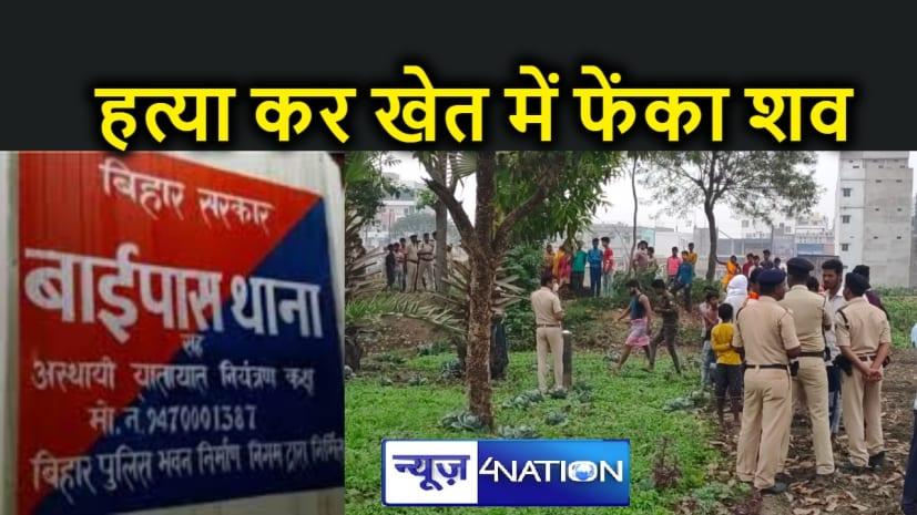 Bihar Crime : बड़ी पहाड़ी के पास युवक की गला दबाकर हत्या, ठिकाने लगाने के लिए खेत में फेंक दी लाश