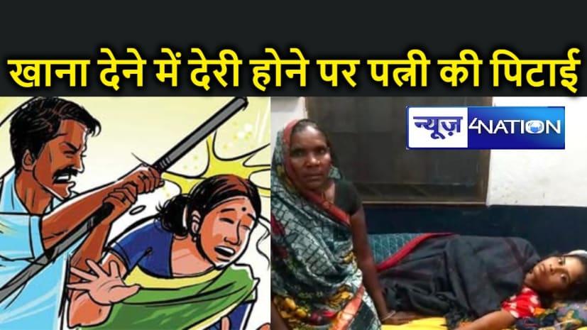 Bihar News : खाना देने में थोड़ी देर शराबी ने पत्नी की कर दी जमकर पिटाई, अस्पताल में भर्ती