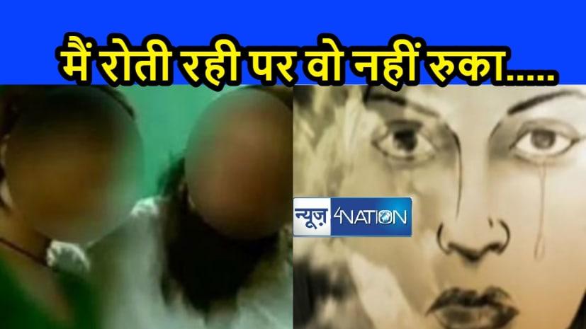 Patna Crime News: मौलाना ने महिला के साथ किया गलत काम, दरवाजा बंद कर की जबर्दस्ती