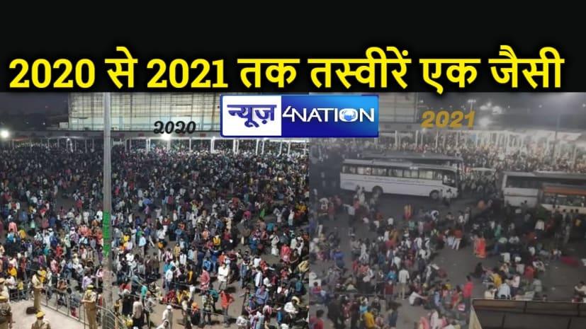 लॉकडाउन के बाद फिर दोहराई गई पिछले साल की गलती, दिल्ली छोड़कर भागने लगे हजारों लोग