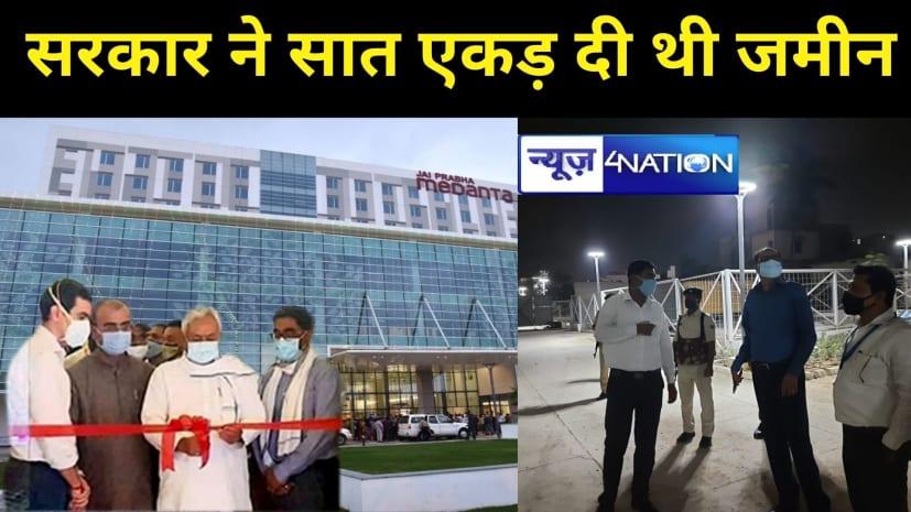 नीतीश सरकार ने 'मेदांता' को अस्पताल के लिए दी थी 7 एकड़ बेशकीमती जमीन, विपदा की घड़ी में भी सरकार उस अस्पताल में नहीं खुलवा सकी कोविड हॉस्पिटल
