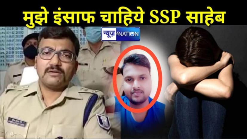 पटना पुलिस नहीं दिला पा रही रेप पीड़िता को इंसाफ, न्याय की आस लिए एक महीने से काट रही है थाने का चक्कर