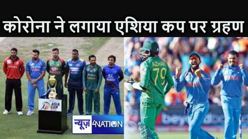 ASIA CUP पर भी कोरोना की मार, दो साल के कैंसिल हुआ टूर्नामेंट, भारत-पाक की भिड़ंत की उम्मीदें खत्म