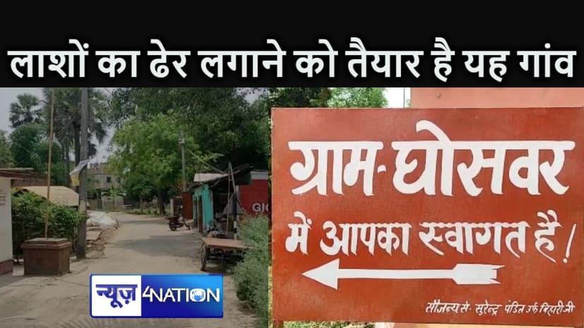 BIHAR NEWS : कोरोना की जंजीरों में कैद है वैशाली का यह गांव, तीन सप्ताह में 20 से अधिक लोगों ने गंवाई जान, गांव के लोगों में छाया है मौत का डर