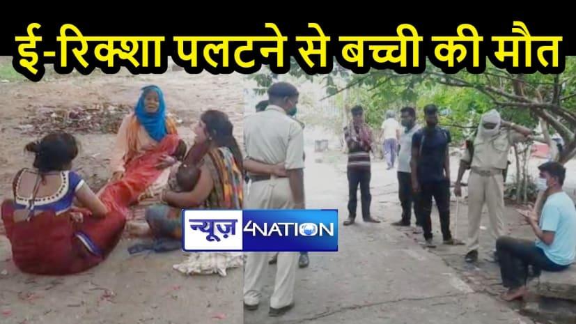 BIHAR NEWS: तेज बारिश में पलटा ई-रिक्शा, हादसे में बच्ची की मौत