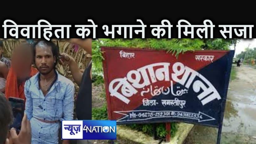 BIHAR NEWS : प्रेमी संग विवाहिता के भागने पर ग्रामीणों ने दी तालीबानी सजा, पेड़ से बांधकर युवक के बाल काटे, वीडियो वायरल