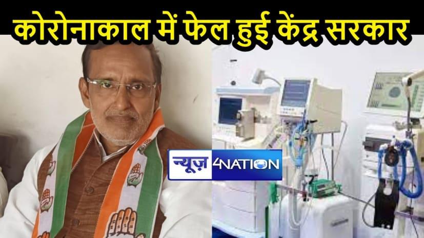 BIHAR NEWS: केंद्र और बिहार सरकार ने बर्बाद किया हेल्थ सिस्टम, इस्तीफा दें स्वास्थ्य मंत्री