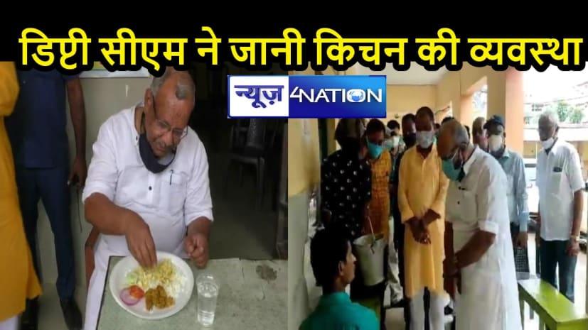 BIHAR NEWS: उपमुख्यमंत्री तारकिशोर प्रसाद ने लिया सामुदायिक रसोई का जायजा, भोजन कर जांची खाने की गुणवत्ता