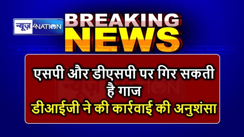सिपाही वेतन घोटाले में एसपी डीएसपी पर गिर सकती है गाज, डीआईजी ने पुलिस मुख्यालय को सौंपी रिपोर्ट