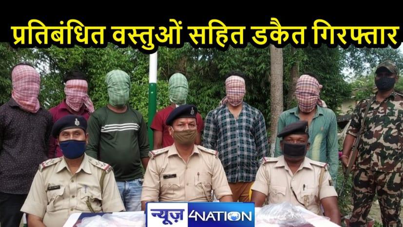 BIHAR CRIME: पुलिस की संयुक्त कार्रवाई में 7 डकैत गिरफ्तार, गांजा, चरस सहित हथियार बरामद