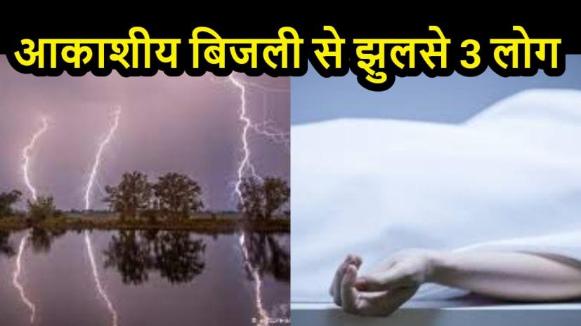 JHARKHAND NEWS: कहर बनकर गिरी आसमानी बिजली, दंपति सहित 3 लोगों की मौत 4 अन्य लोग घायल