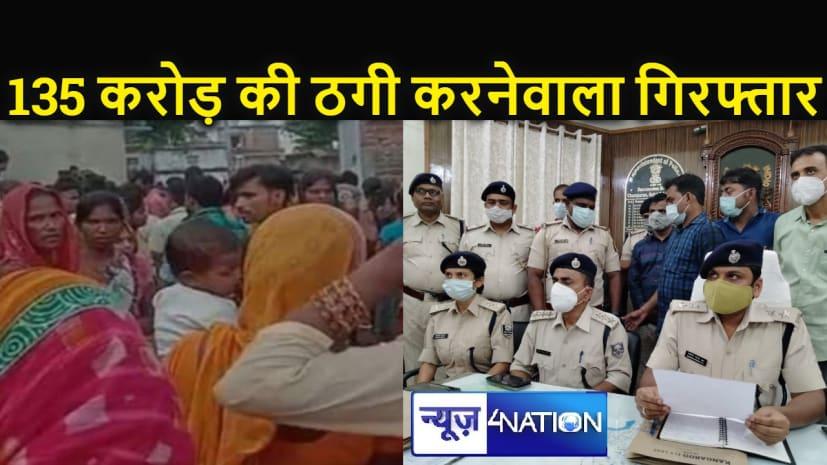 100 करोड़ की ठगी कर फरार ट्रस्ट के संचालक को पुलिस ने धर-दबोचा, यह सामान किया गया बरामद, 3000 से ज्यादा महिला समूह को लगाया था चूना