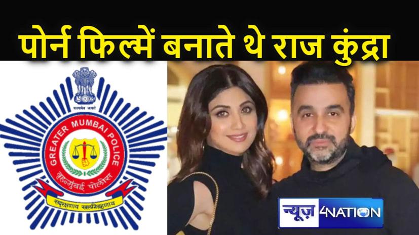 शिल्पा शेट्टी के घर हो गया 'हंगामा' : पति राज कुंद्रा गिरफ्तार, पोर्न फिल्में बनाने के आरोप में हुई कार्रवाई